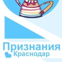 ПризанавашкиКрасндар