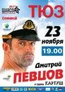 Дмитрий Певцов в Нижнем Новгороде - 23-11-2012 - ТЮЗ - Нижний Новгород - Geometria.ru.