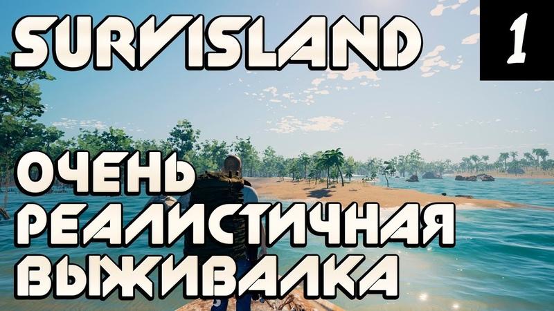 Survisland - первый взгляд и обзор геймплея. Супер реалистичная выживалка. Как сделать топор 1