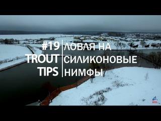 Trout Tips 19. Ловля на силиконовые нимфы