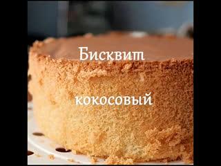 Кокосовый бисквит. / Наша группа в ВКонтакте: