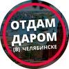 Отдам даром [В] Челябинске