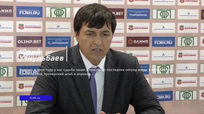 Юрий Уткульбаев- «Игра проходила в напряжении до последней минуты»