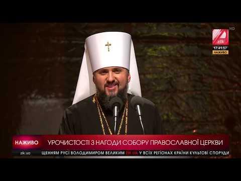 Звернення Епіфанія - новообраного предстоятеля Української помісної церкви