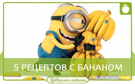 ✏ Банановый рай: 5 рецептов десертов с бананами,...