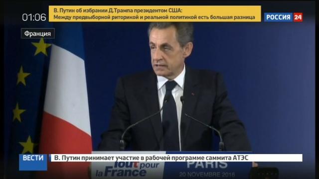 Новости на Россия 24 • Выборы во Франции Николя Саркози покидает предвыборную гонку