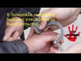 В Запорожье задержали бывшего участкового за вымогательство