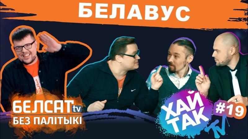 Галоўны ў камандзе – Зянон Пазняк | Главный в команде – Зенон Позняк