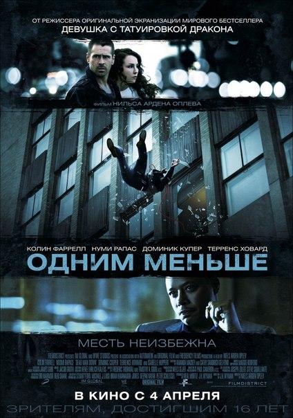 Dead Man Down, 2012