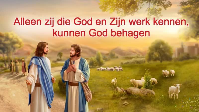 Gods woorden 'Alleen zij die God en Zijn werk kennen, kunnen God behagen' (Lezing)