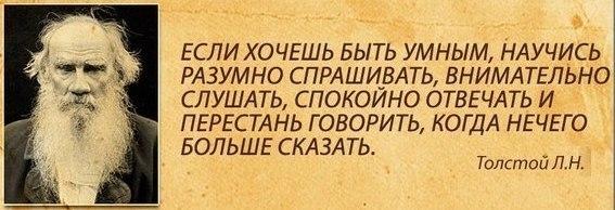 Лев Толстой: \