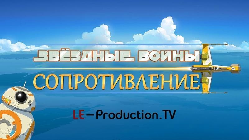 Звёздные войны: Сопротивление | первый трейлер | озвучка LE-Production.TV