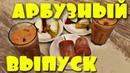 Рецепты из арбуза. Славик и Димон готовят. Выпуск №16. 3-й сезон