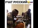 2 негра учат русский язык