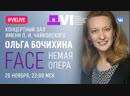 FACE (Немая опера). Мировая премьера