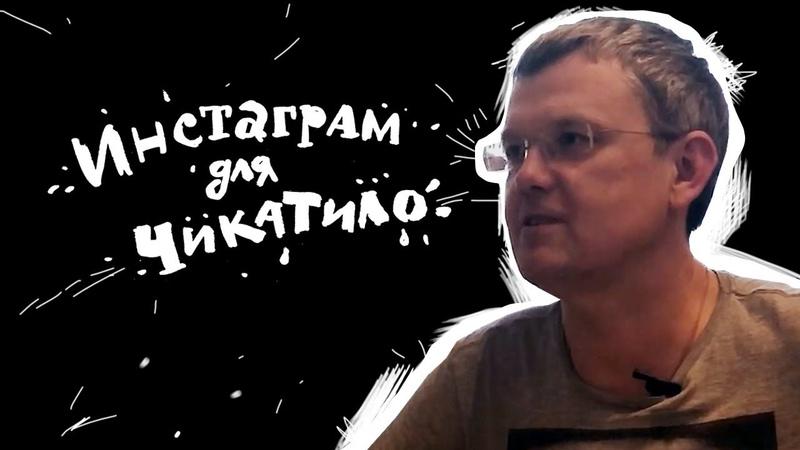 ИНСТАГРАМ ДЛЯ ЧИКАТИЛО - МАРДАН16