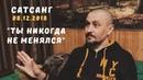 Андрей Тирса - Ты никогда не менялся - Встреча (08.12.18)