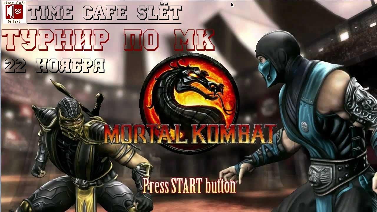 Афиша Воскресенск Воскресенский Турнир по Mortal Combat 9!!!