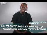 Lil Yachty рассказывает о значении своих татуировок (Переведено сайтом Rhyme.ru)