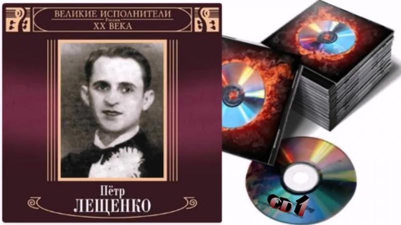 Великие исполнители России- Пётр ЛЕЩЕНКО (Deluxe Version) (CD1)