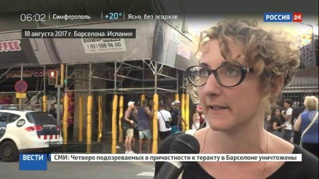 Новости на Россия 24 • Испания после терактов: на улицах схлестнулись неонацисты и антифашисты