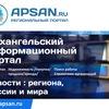 apsan.ru - 29 регион, новости, барахолка, работа