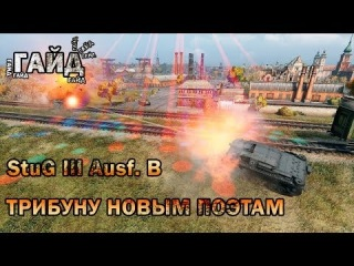 Гайд Stug III Ausf.B - World of Tanks / GustikPS