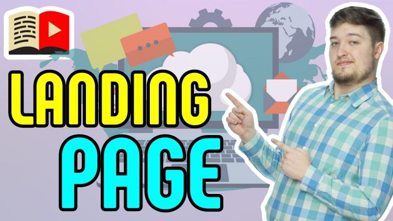 Что такое лендинг пейдж Объясняем и показываем, что такое landing page
