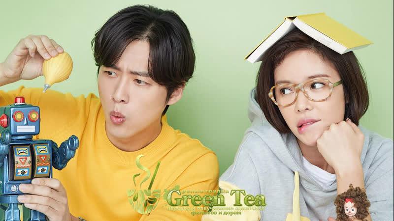[GREEN TEA] Красавчик и Чжон Ым 17