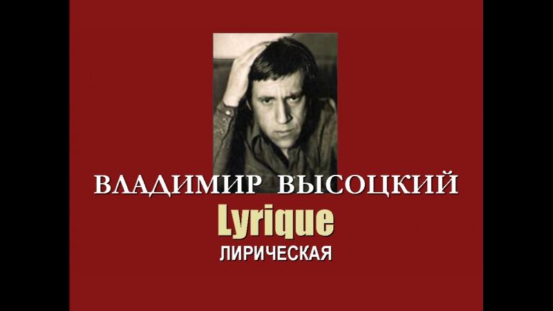 В.Высоцкий - Lyrique (Лирическая)