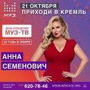 Анна Семенович фото #21
