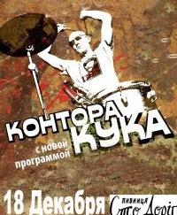 """""""Контора Кука"""" (Самара) в Полтаве!!! 18.12 (ср)"""