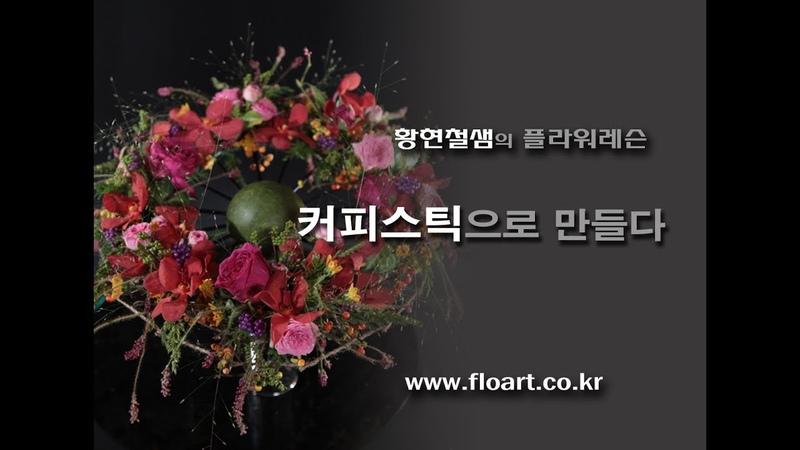 How to make a floral design bouquet with Jade Hwang 황현철샘의 플라워레슨 웨딩 디자인부케