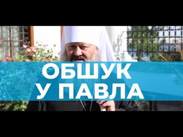 Обшуки в маєтку предстоятеля Києво-Печерської лаври: перші подробиці від Прямого