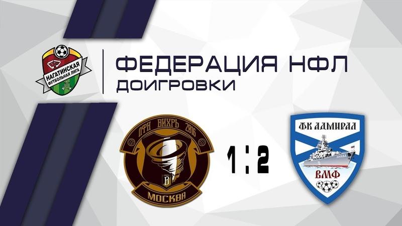 ЛФК Вихрь-2016 1-2 Адмирал-ВМФ | Федерация НФЛ | Обзор матча