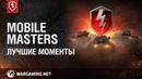 WoT Blitz. Лучшие моменты турнира Mobile Masters 2018