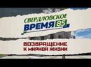 Свердловское время – 85. Фильм 4: Возвращение к мирной жизни