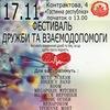 Фестиваль дружби та взаємодопомоги