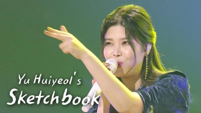 LYn - Ddu-du Ddu-du (Black Pink) Cover [Yu Huiyeol's Sketchbook Ep 416]