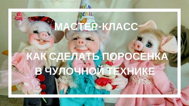 Поросёнок Хрюня Чулочная кукла мастер класс Презентация мк Piggy