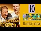 Братья по обмену 10 серия (2013) Фильм Сериал Комедия Мелодрама