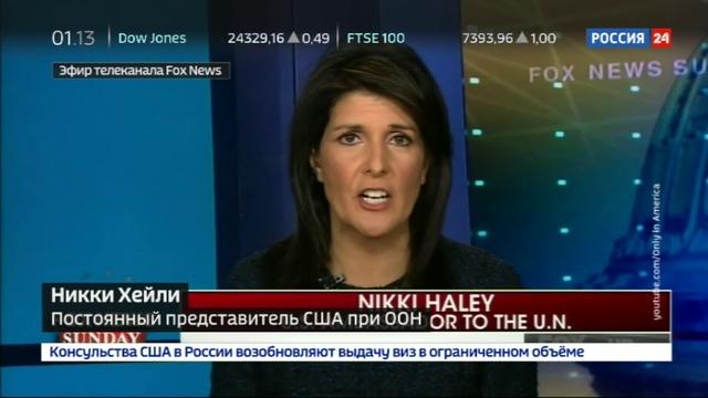 Новости на Россия 24 • Сборная США поедет на зимние Олимпийские игры в полном составе