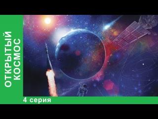 Открытый космос Открытый космос. 4 серия. Фильм. Star Media