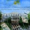Мониторинг знаний учащихся 10 классов (Украина)