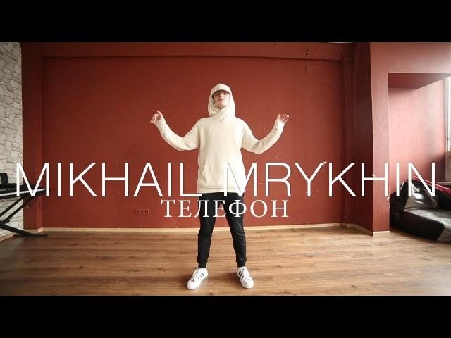 DSIDE BAND – Телефон | Choreography by Mikhail Mrykhin | D.Side Dance Studio