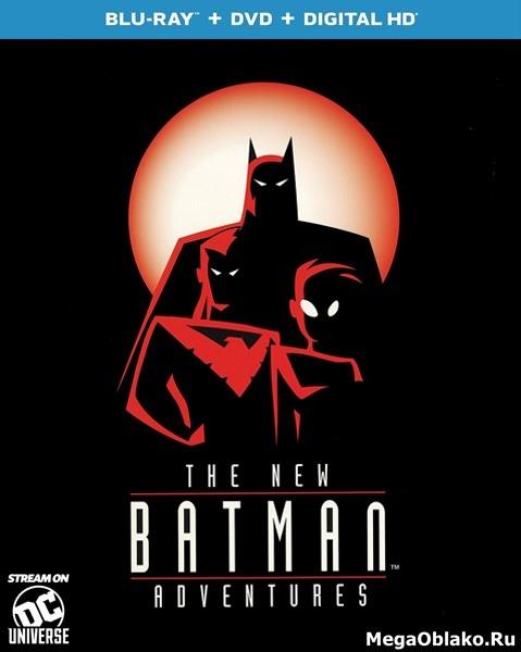 Новые приключения Бэтмена (1-2 сезоны: 1-24 серии из 24) / The New Batman Adventures / 1997-1999 / ДБ / BDRip + BDRip (720p)