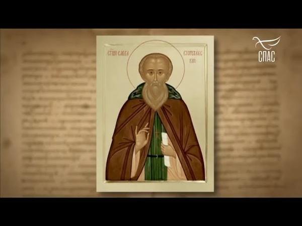 Святые дня Преподобный Савва Сторожевский