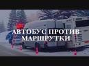 ДТП на ост Сеспель Автобус против маршрутки