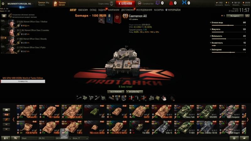 World of Tanks - Фармим от души выкупаем старые 10-ки