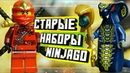 Лего Ниндзяго Змеи Суперпак. ОБЗОР всех наборов LEGO Ninjago Варлорд